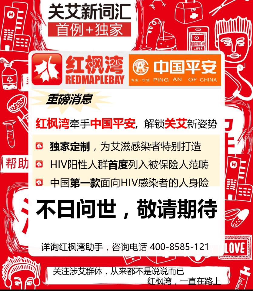 中国第一款艾滋保险亮相2017广州艾滋病学术大会